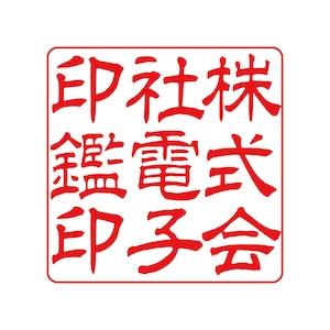 会社角印(電子印鑑)れい書M 6~11文字