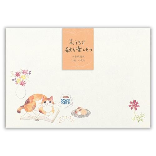 猫封筒(ねころび)秋のおうち