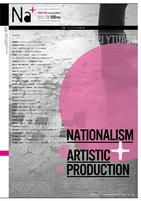 Na+ ナショナリズムと芸術生産