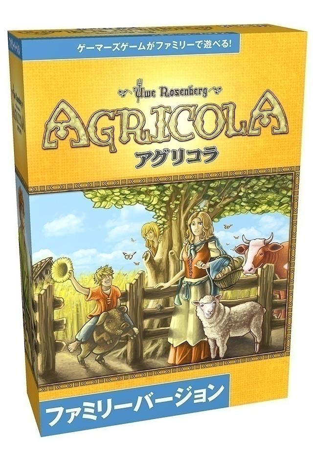 アグリコラ:ファミリーバージョン 日本語版