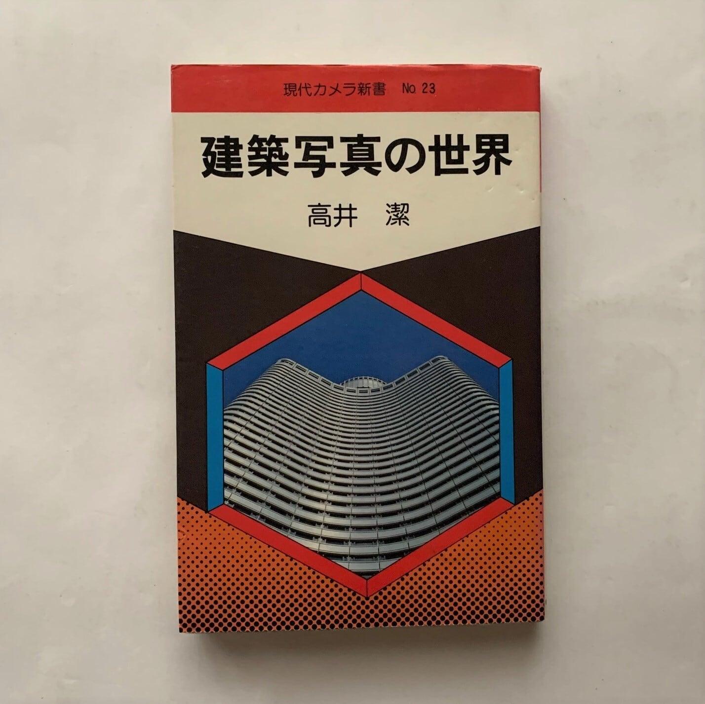 建築写真の世界 / 現代カメラ新書 / 高井潔