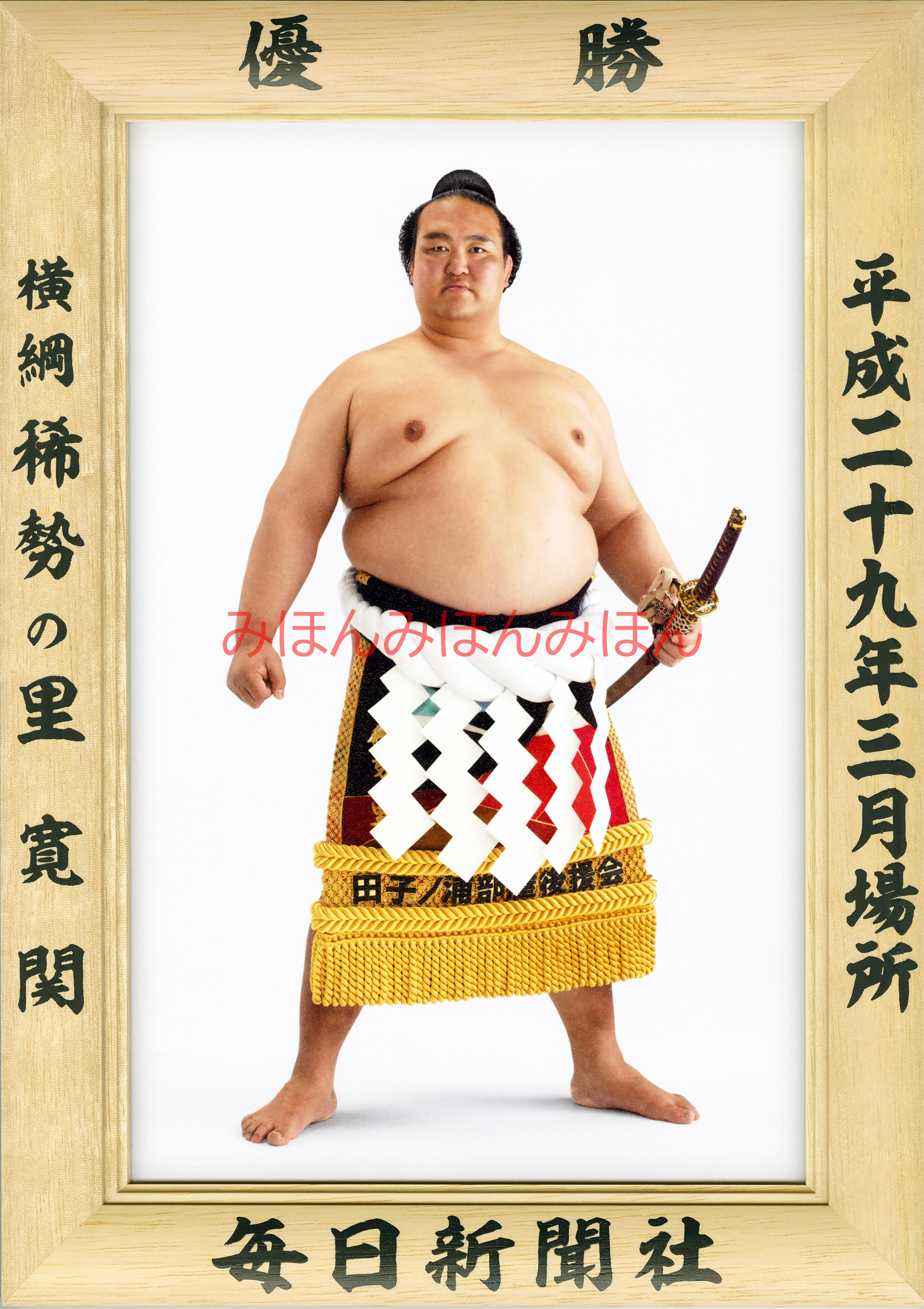 平成29(2017)年3月場所優勝 横綱 稀勢の里寛関(2回目最後の優勝)