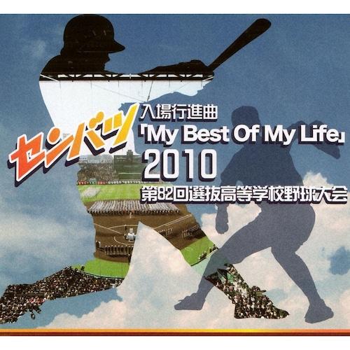第82回選抜高校野球大会入場行進曲CD「My Best Of My Life」