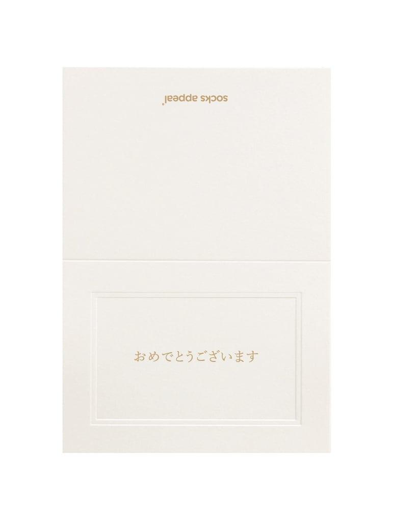 MESSAGE CARD【おめでとうございます】