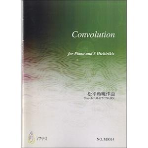 M0014 Convolution(ピアノ、3篳篥/松平頼暁/楽譜)