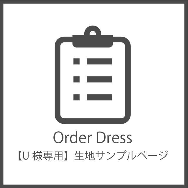 U様生地サンプルページ