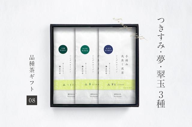 ギフト【08】手摘みかぶせ茶3種