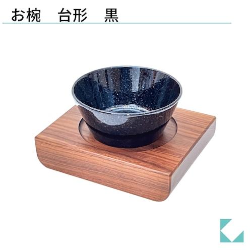 ねこちゃん お椀 台形 黒