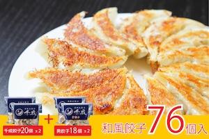4袋セット(千成餃子20個×2、男餃子18個×2)