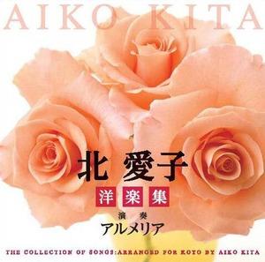 SWCD-0001/0002 北愛子 洋楽集(アルメリア/北愛子/CD)