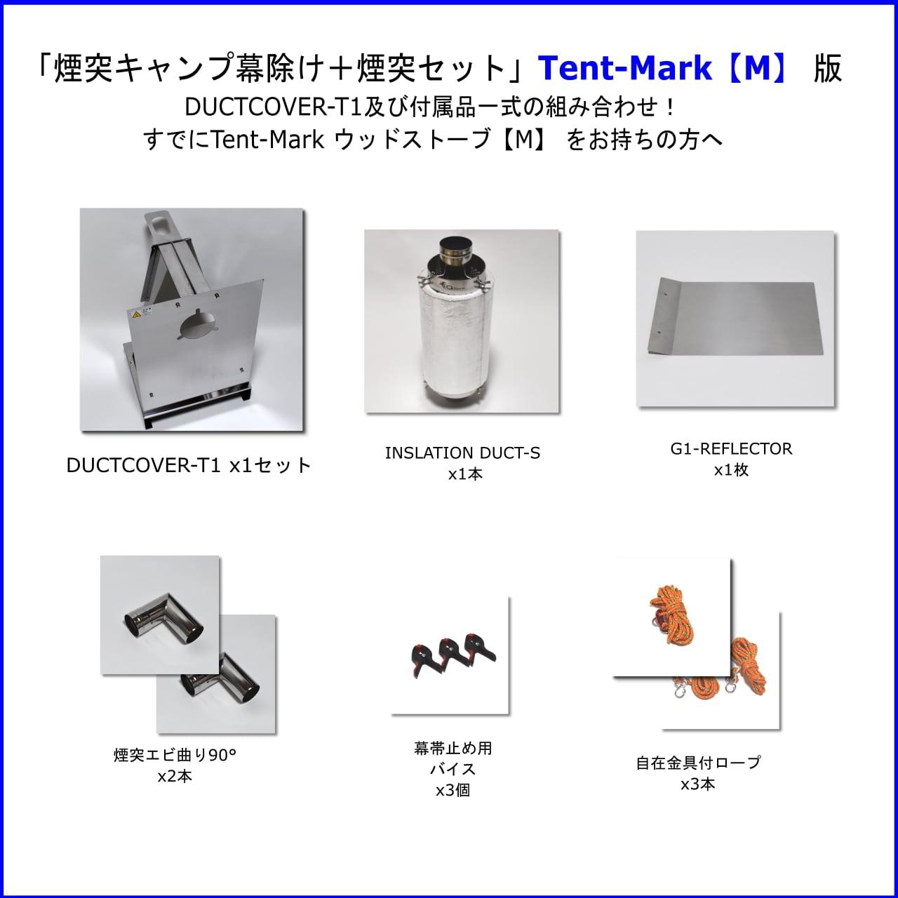 Tent-Mark WOOD STOVE【M】版「煙突キャンプ幕除け+煙突セット 」
