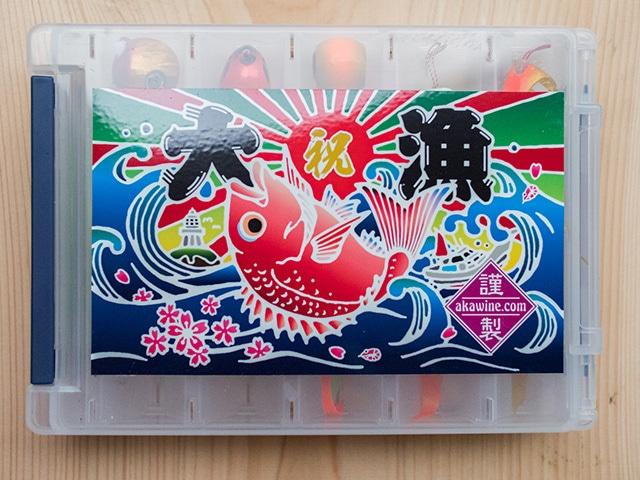 【耐候・耐水】大判・大漁旗ステッカー(マダイ)