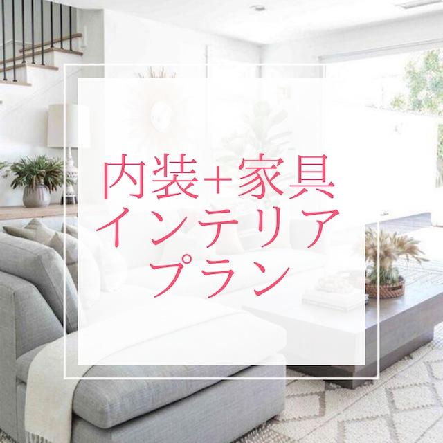 【内装+家具】コーディネートプラン ~6ヶ月サポート付き~