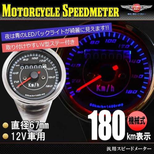 バイク スピードメーター 180km LEDミニメーター 汎用 シルバー 12V用//機械式/b167/モンキー/エイプ/DAX等