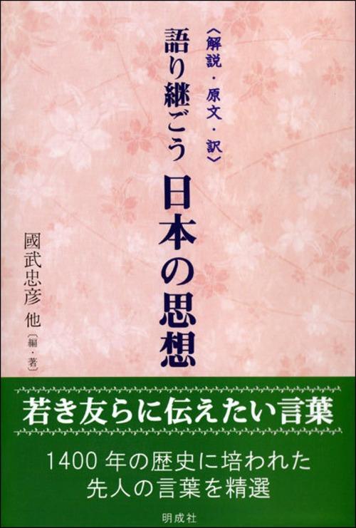 語り継ごう 日本の思想