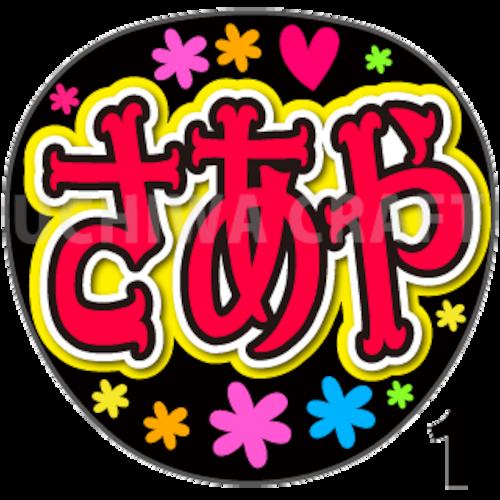 【プリントシール】【NGT48/研究生/川越紗彩】『さあや』コンサートや劇場公演に!手作り応援うちわで推しメンからファンサをもらおう!!