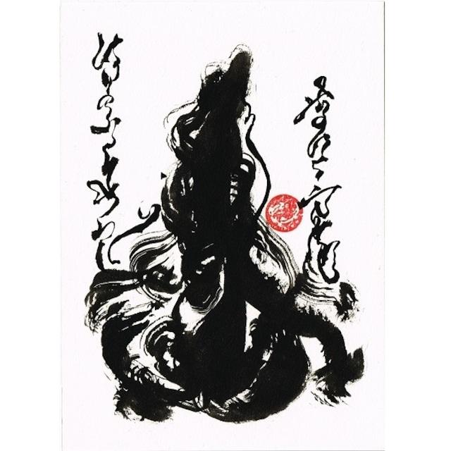 龍神護符 オーダーメイド