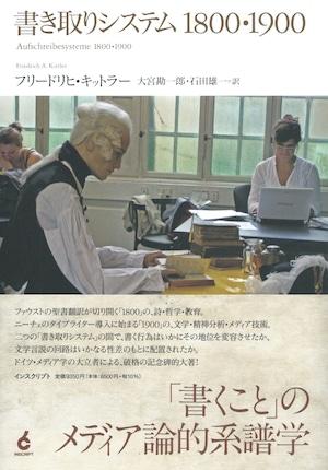 書き取りシステム 1800・1900