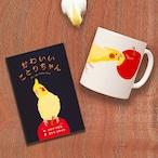2点セット  絵本『かわいいことりちゃん』(イラスト&サイン入り)りんごとことりちゃん マグカップ
