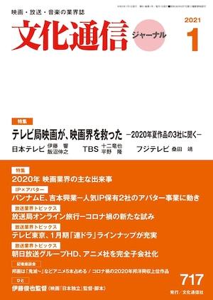 文化通信ジャーナル2021年1月号