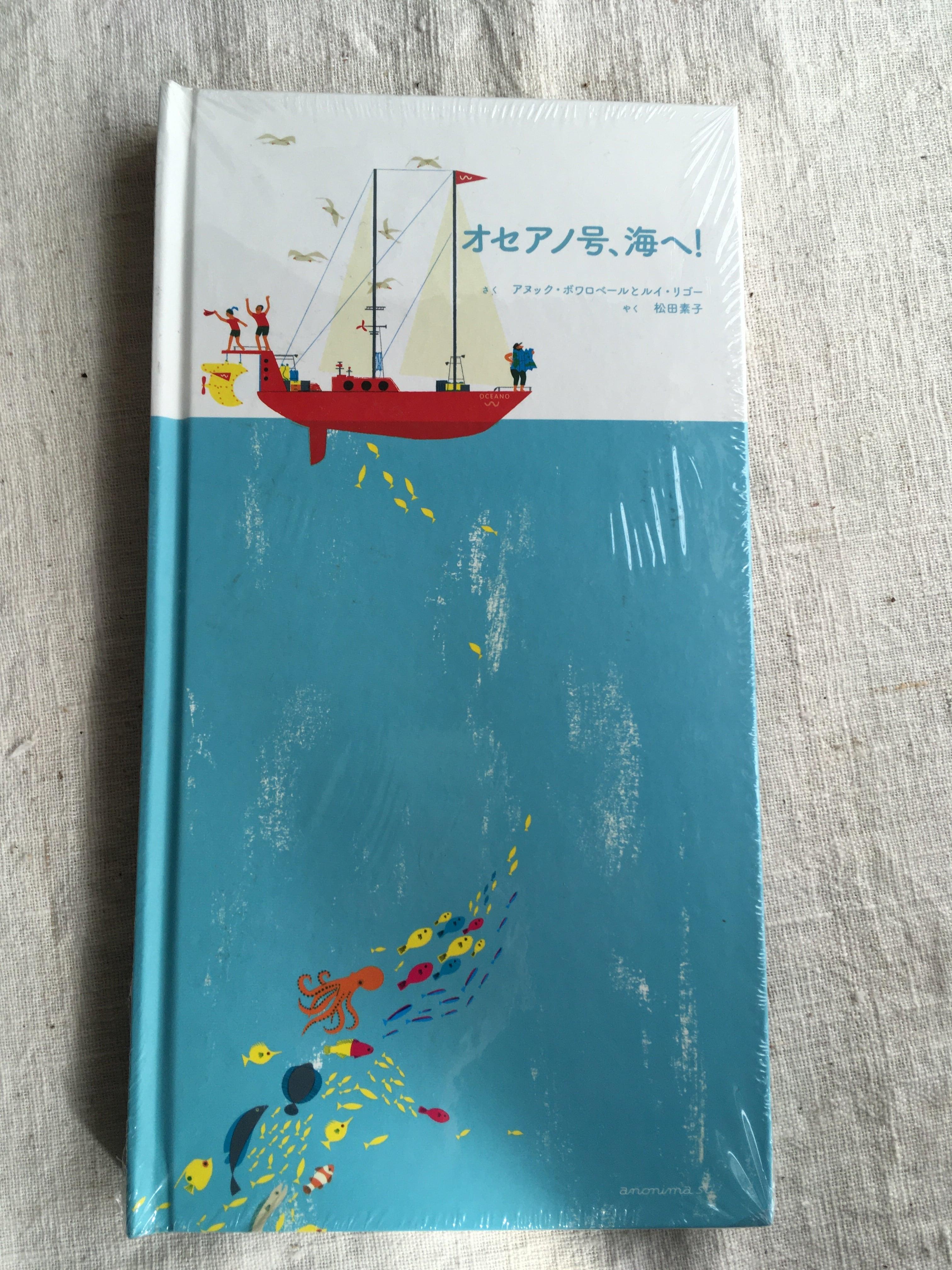 とびだす絵本『オセアノ号、海へ!』 - 画像1