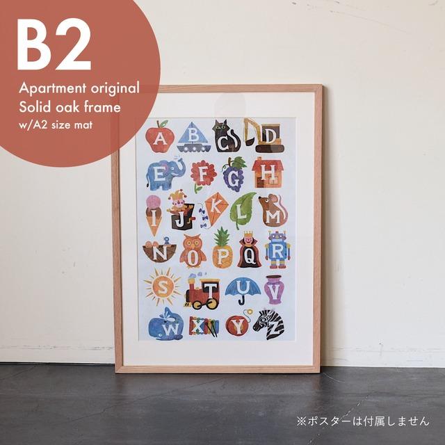オーク無垢材 木製 ポスターフレーム B2サイズ (A2サイズ対応マット付き)