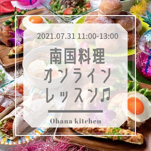 2021.07.31 昼の部(11:00-13:00)南国料理オンラインレッスン購入ページ
