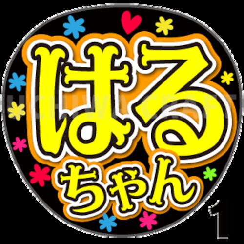 【プリントシール】【HKT48/研究生/工藤陽香】『はるちゃん』コンサートや劇場公演に!手作り応援うちわで推しメンからファンサをもらおう!!