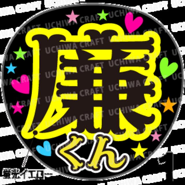 【蛍光プリントシール】【キンプリ/King&Prince/永瀬廉】コンサートやライブに!手作り応援うちわでファンサをもらおう!!!