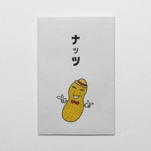 多目的ぽち袋 ナッツ