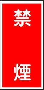 禁煙 スチール普通山 SM62