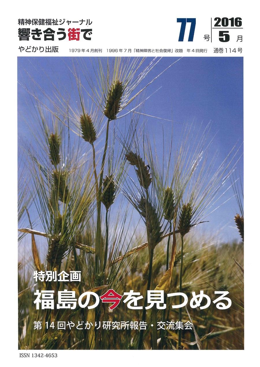 響き合う街でNo.77 特別企画 福島の今を見つめる