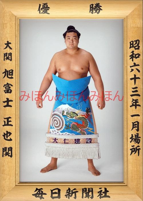 昭和63年1月場所優勝 大関 旭富士正也関(初優勝)