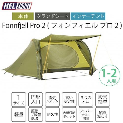 HELSPORT(ヘルスポート)Fonnfjell Pro 2 ( フォンフィエル プロ 2 ) アウトドア キャンプ 用品 グッズ テント