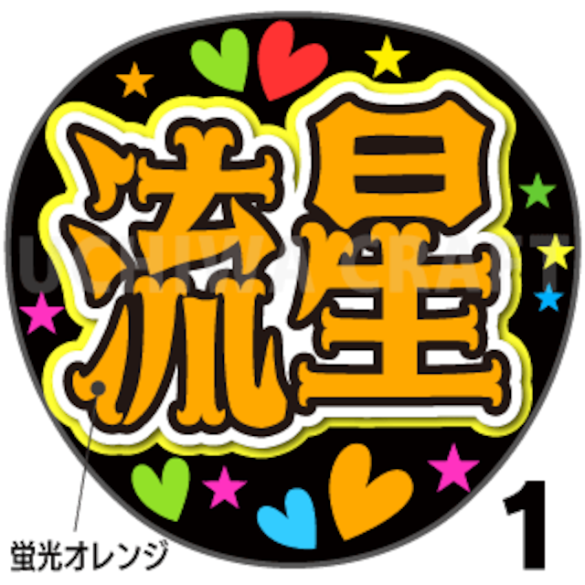 【蛍光プリントシール】【なにわ男子/大西流星】『流星/りゅちぇ』コンサートやライブに!手作り応援うちわでファンサをもらおう!!!