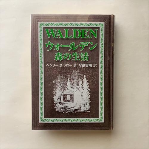 ウォールデン 森の生活  / ヘンリー・D. ソロー