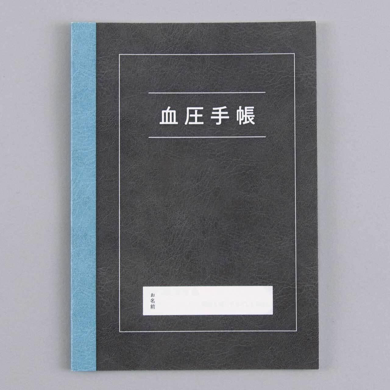 血圧手帳 1000冊(ノート)