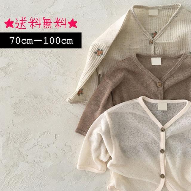 【70cm-100cm】薄手 カーディガン (237)