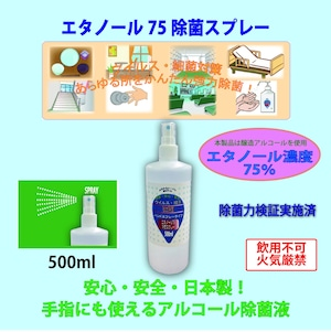 【ウイルス・細菌を強力除菌】エタノール75除菌スプレー 500ml 1本