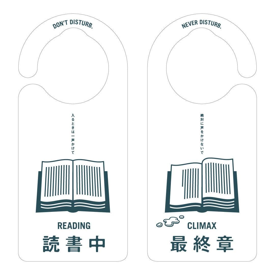 読書中/最終章[1200] 【全国送料無料】 ドアサイン ドアノブプレート