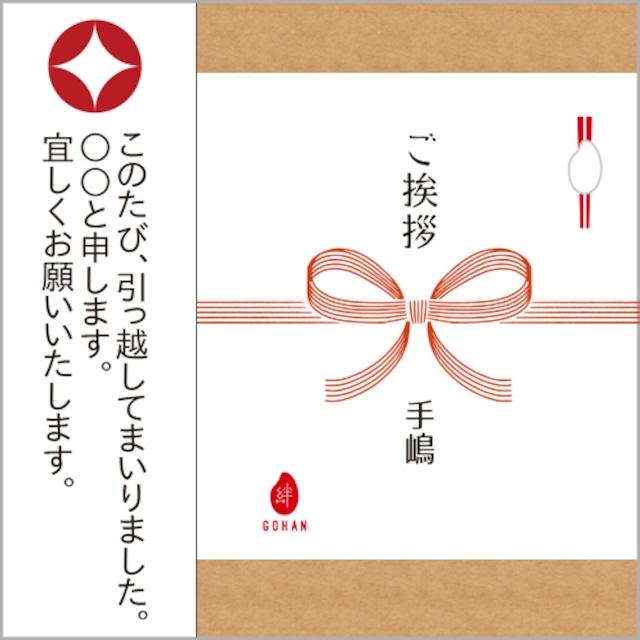 引っ越し ご挨拶・水引 七宝 絆GOHAN petite  300g(2合炊き) 【メール便送料無料】
