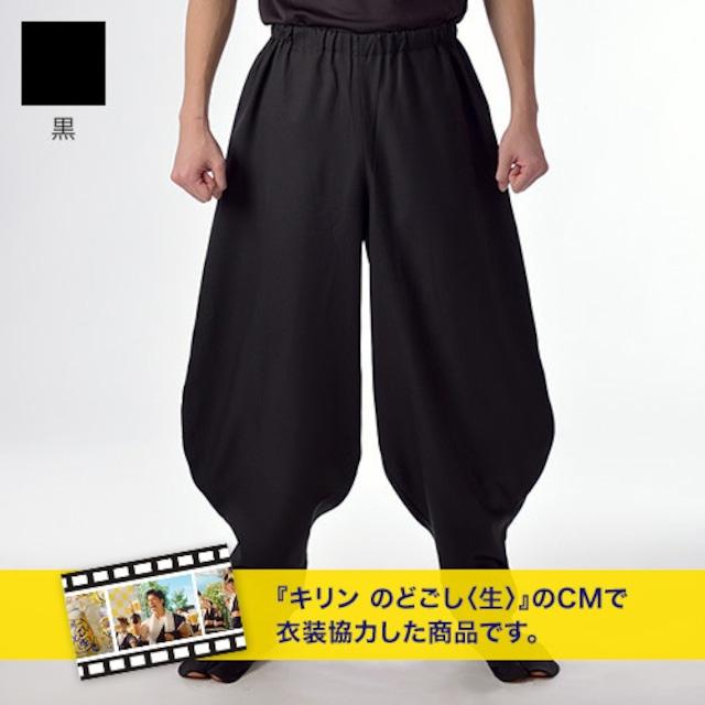 すそ絞りパンツ 黒 ポリエステル【日本製】よさこい衣装 太鼓衣装 飲食店ユニフォーム