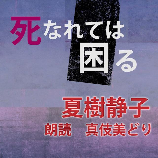 [ 朗読 CD ]死なれては困る  [著者:夏樹静子]  [朗読:真伎美どり] 【CD2枚】 全文朗読 送料無料 オーディオブック AudioBook
