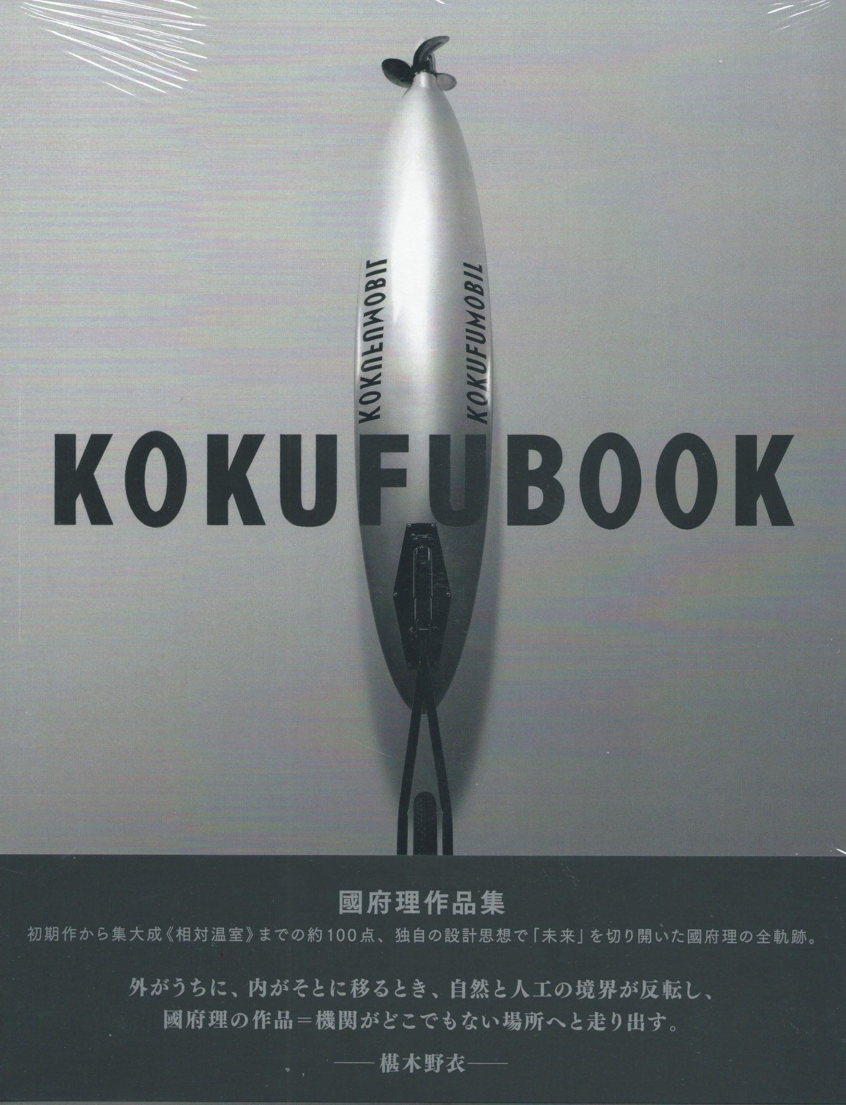 KOKUFUBOOK / 國府理作品集[バーゲンブック]