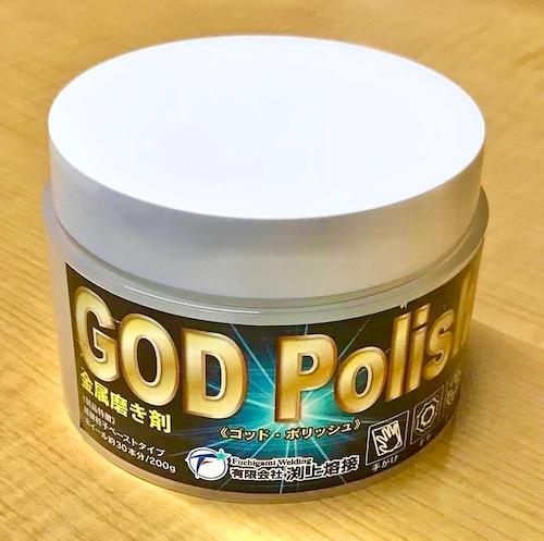 ゴッドポリッシュ 金属磨き剤 200g