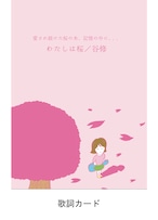 ねりうた #04 「わたしは桜」歌詞カード