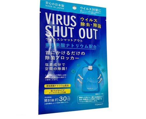 【5枚セット】 日本製 ウイルスシャットアウト 空間除菌カード 首掛け ウィルスブロッカー 除菌 ウイルス対策 ウイルス除去 花粉症 消毒 消臭 予防 携帯型グッズ ネックストラップ付属 ウイルスブロッカー 二酸化塩素配合