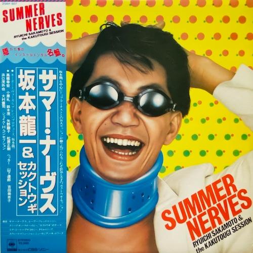 【LP・国内盤】坂本龍一&カクトウギ・セッション / サマー・ナーヴス