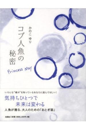 BOOK「コブ人魚の秘密」(かのこ ゆり 著)
