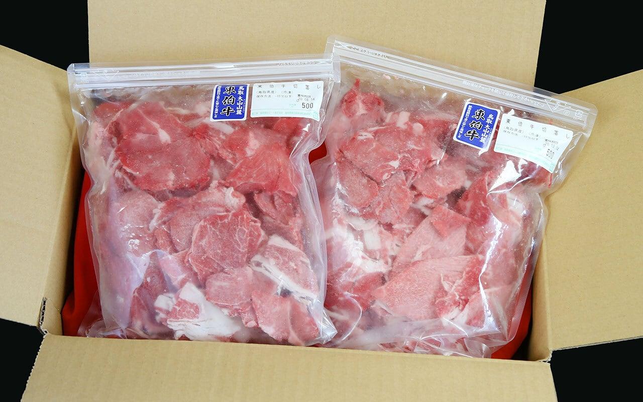 東伯牛切り落とし1kg(500g×2パック)